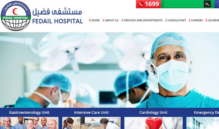 Fedail Hospital
